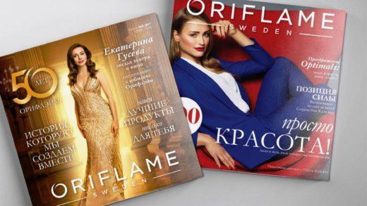 Потрите страницу: каталоги Oriflame