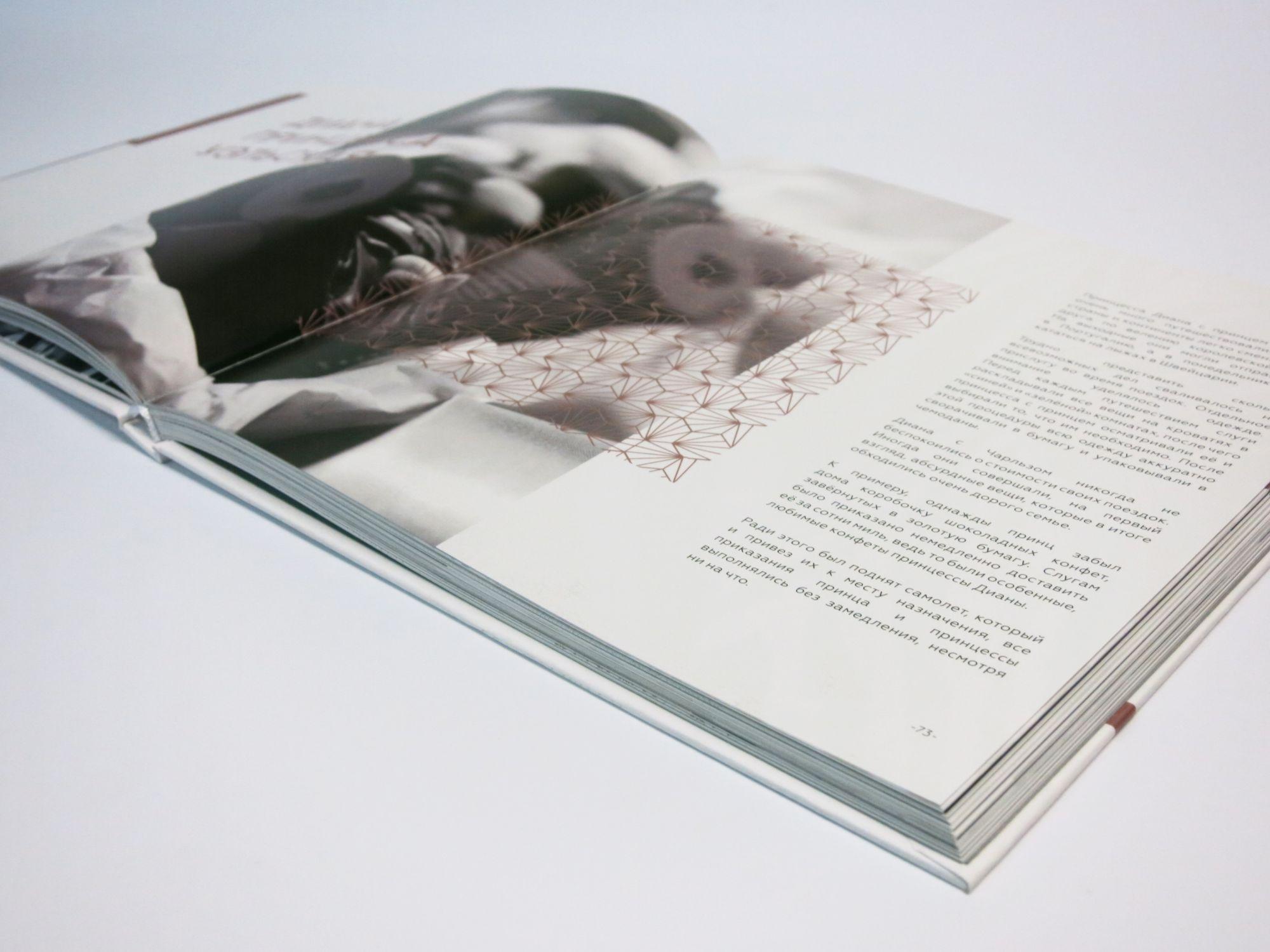 Книга-вдохновение для zabugor.com