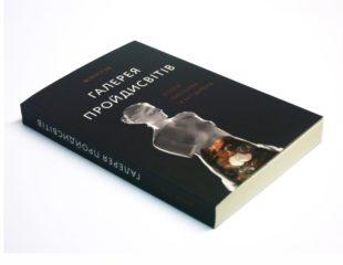 книга Галерея пройдисвітів