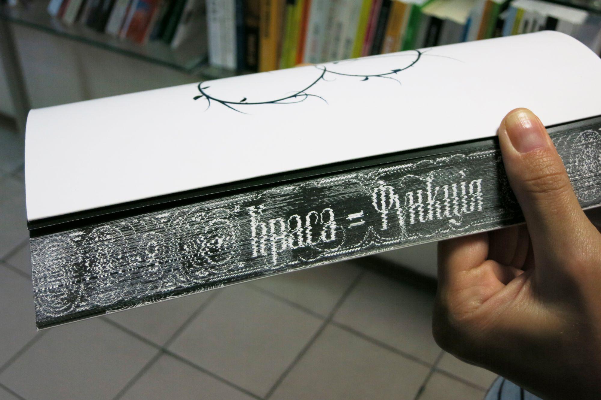 Книга «Загмайстер и Уолш. Красота»
