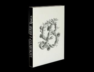 «Загмайстер и Уолш: О Красоте». Как мы печатали самую важную книгу о дизайне