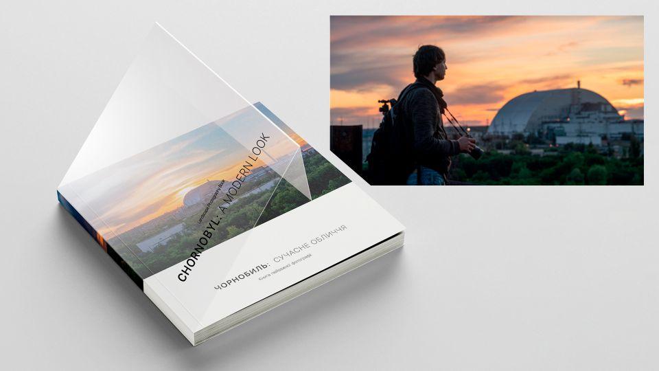 Фотоальбом «Чорнобиль: сучасне обличчя» - друкарня huss