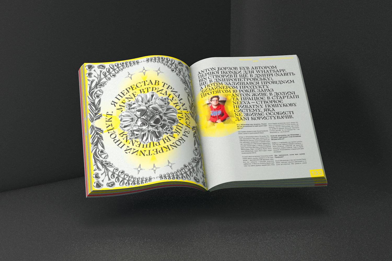 Telegraf.Design випускає перший друкований журнал