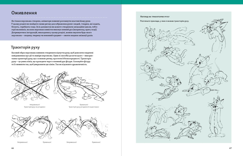 ArtHuss та Projector анонсують першу книгу зі спільної серії - «Мальовану анімацію з Престоном Блером»