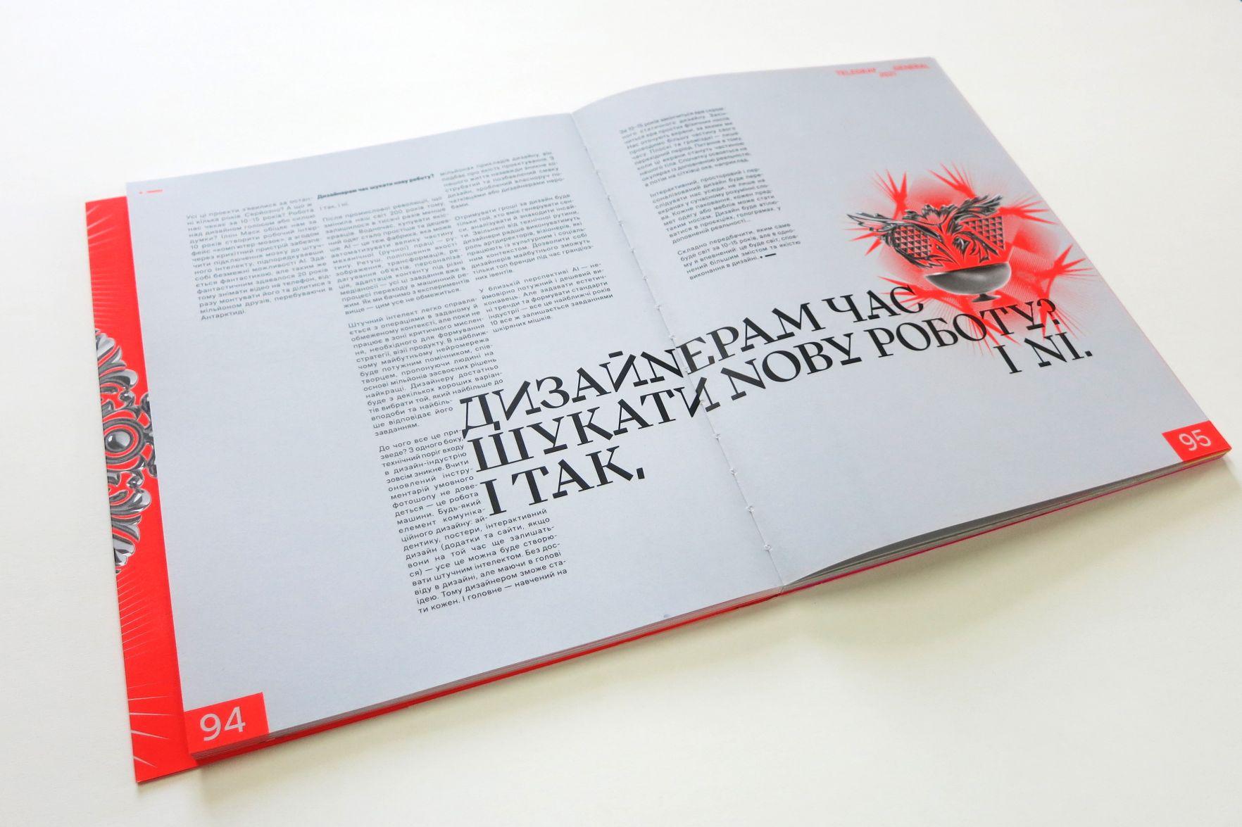 Наше портфоліо: Журнал Telegraf.Design